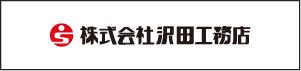 株式会社沢田工務店
